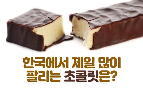 한국에서 제일 많이 팔리는 초콜릿은?