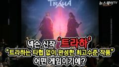 """넥슨 신작 '트라하'…""""타협 없이 완성한 최고수준 작품"""""""