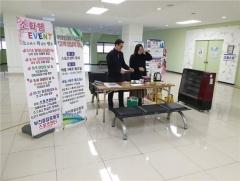 부천도시공사, 고객과 함께하는 소확행 이벤트 진행