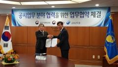 공정위·금융위·금감원, 공시업무 분야 협업 강화