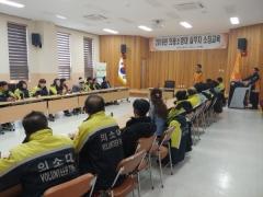 정선소방서 의용소방대 실무자 소집교육·대화의 시간
