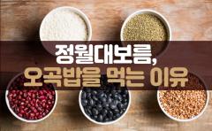 정월대보름날 먹는 '오곡밥' 유래는?