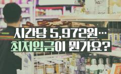 5,972원의 청년들…'최저임금은 남 얘기'