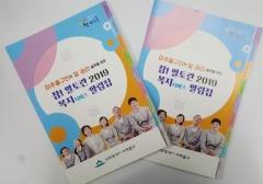 인천 미추홀구, 복지서비스 알림집 제작ㆍ배부