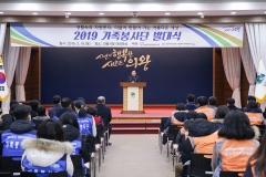 의왕시, 공동체 활동 위한 '가족봉사단' 발대식 열어