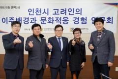 인천시의회 '인천시 고려인의 이주배경 문화적응 경험 연구회' 출범