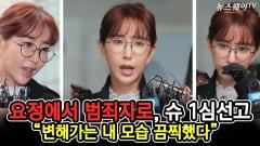 """'해외원정 도박' 슈, 1심 집행유예…""""변한 내 모습 끔찍했다"""""""