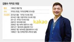 김범수 카카오 의장, 국내 대표 IT기업으로 도약 노린다