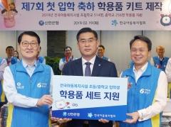 신한은행 임원진, 보육시설 아이들에게 학용품 전달