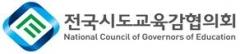 교육감협의회, 5‧18 왜곡‧폄훼 규탄...민주주의 역사 교육으로 대응