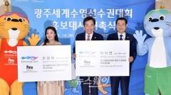이용섭 시장, 2019광주세계수영선수권대회 홍보대사 위촉장 수여