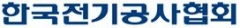 한국전기공사협회, 지난해 전기공사실적 29.3조 신고접수...역대 최고치