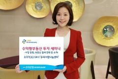 우리은행, 수익형부동산 투자 세미나 개최