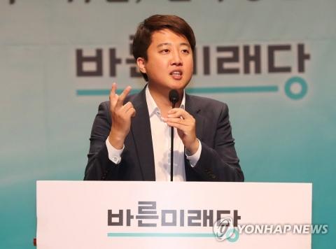 '안철수 비하' 이준석, 바른미래당 최고위원직 상실
