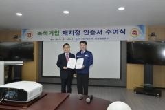 중부발전 인천발전본부, 발전사 최초·최장 녹색기업 지정