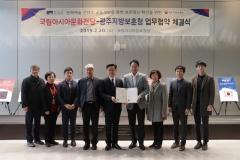 국립아시아문화전당-광주지방보훈청, 교류협력 협약 체결