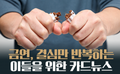 [카드뉴스]금연, 결심만 반복하는 이들을 위한 카드뉴스