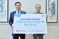 동양생명, 백혈병어린이재단 등에 8억 출연
