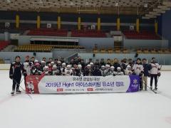"""""""아이스하키 꿈나무들 응원해"""" 하이원아이스하키팀 재능기부 나선다"""
