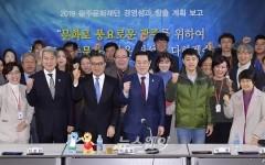 이용섭 광주광역시장, 광주문화재단 주요 업무계획 공유