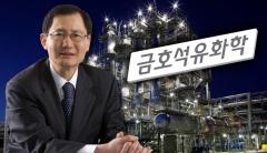 기초체력 다진 금호석화, 업황부진에도 나홀로 '질주'