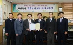 인천 미추홀구, 보훈병원과 유휴부지 쉼터 조성 업무협약
