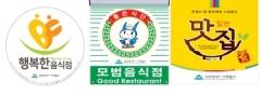 인천 미추홀구, 음식문화 개선사업 추진계획 수립