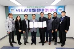 정선군시설관리공단-체육회 업무협약 체결