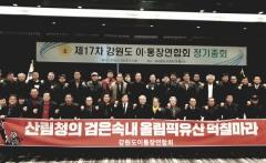 강원도이·통장연합회 정기총회