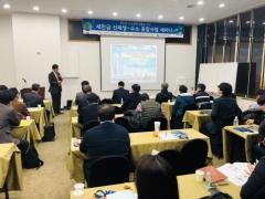 중부발전, 새만금 신재생-수소 융합사업 안전 세미나 개최