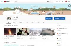진안군, 공식 유튜브 채널 개설 본격 운영 나서