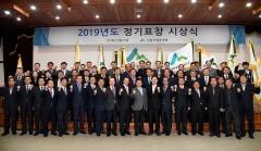 산림조합중앙회, `2019년 정기표창 시상식` 개최