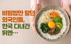 비빔밥만 알던 외국인들, 한국 다녀간 뒤엔…