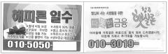 금감원, 불법 대부광고 전화번호 1만4000건 이용 중지