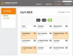 서울시의회, '인터넷 생중계' 서비스 상임위 회의까지 확대 실시