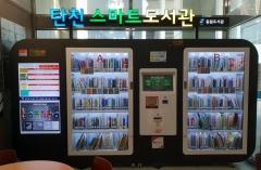 성남도시개발공사, 중원도서관 도비 지원 사업  연속 선정