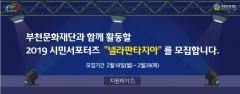 부천문화재단, 문화예술 시민 서포터즈 모집