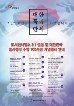 용인시, 3.1운동 100주년 도서관 문화행사 풍성