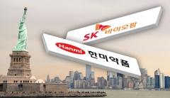 SK바이오팜·한미, 신약으로 美장벽 넘는다