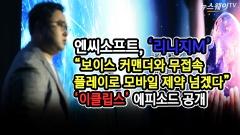 """엔씨소프트 """"리니지M, 모바일 한계 넘겠다"""""""