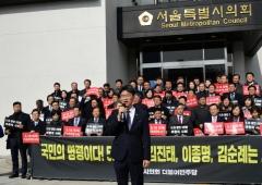 서울시의회 더불어민주당, 김진태·이종명·김순례 국회의원 사퇴 촉구 결의안 통과
