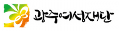 광주여성재단, 2019년 공모사업 설명회