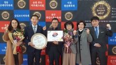 완주와일드푸드축제, 6년 연속 축제콘텐츠 대상 수상