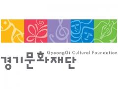 경기문화재단, '3·1운동 100주년 기념' 민간공모 지원사업 2차 공고