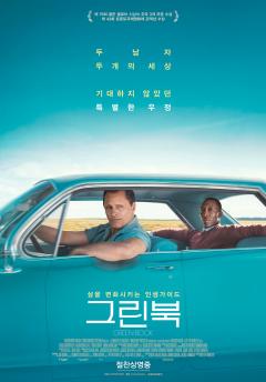 2019 아카데미 시상식, '그린북' 최우수 작품상…'보헤미안 랩소디' 4관왕