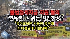 """한유총 """"에듀파인 반대 유아교육사망""""…박용진 """"적반하장도 유분수"""""""