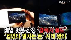 """'갤럭시 폴드공개'…참석자 대다수 """"와우"""""""
