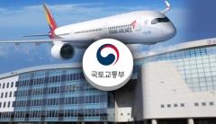 아시아나항공, '20년 숙원사업' 몽골 노선 잡았다