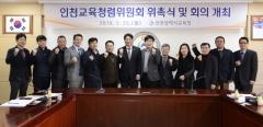 인천시교육청, 전국 최초 인천교육청렴위원회 위촉식 가져