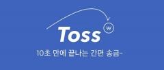 간편 송금앱 '토스', LGU+ 전자결제사업부 인수